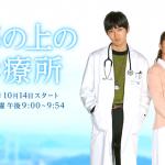海の上の診療所、主演は松田翔太、ヒロインは武井咲で。