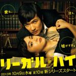 2013年10月スタートのドラマを簡単にご紹介!!(月〜水)