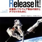 「Release It! 本番用ソフトウェア製品の設計とデプロイのために」という本